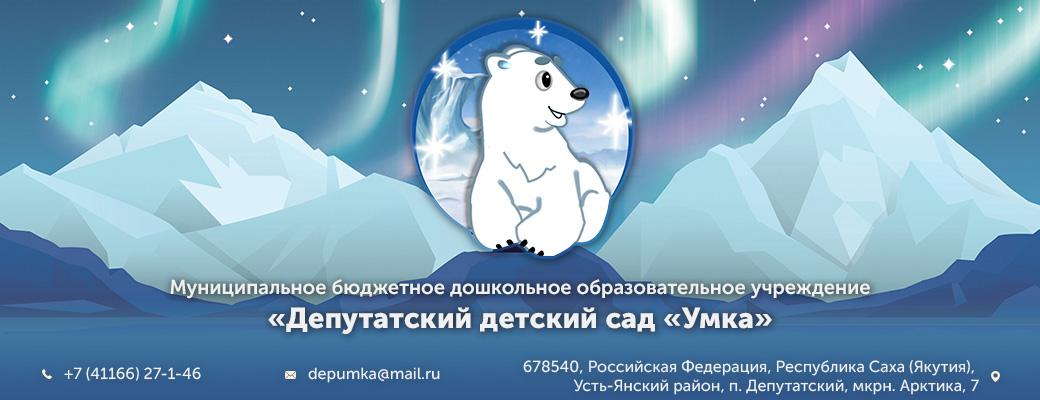 """МБДОУ """"Депутатский детский сад """"Умка"""""""